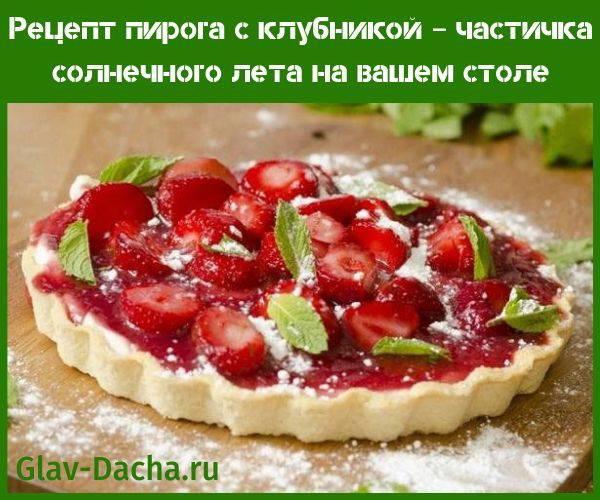 Рецепт пирога с клубникой свежей, замороженной, в мультиварке