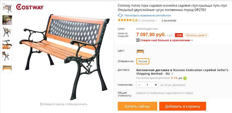Садовая скамейка из китая — размеры изделия, материал, цена, видео