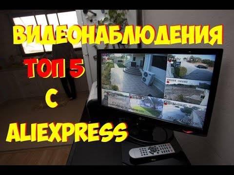 Установка видеокамер из китая