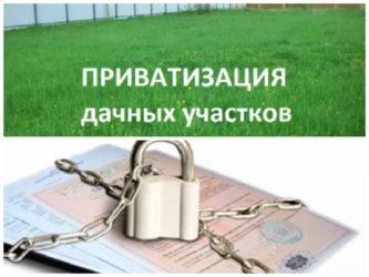 Приватизация дачного участка