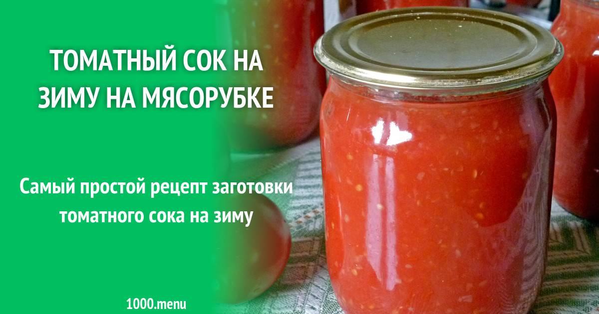 Томатный сок через мясорубку на зиму