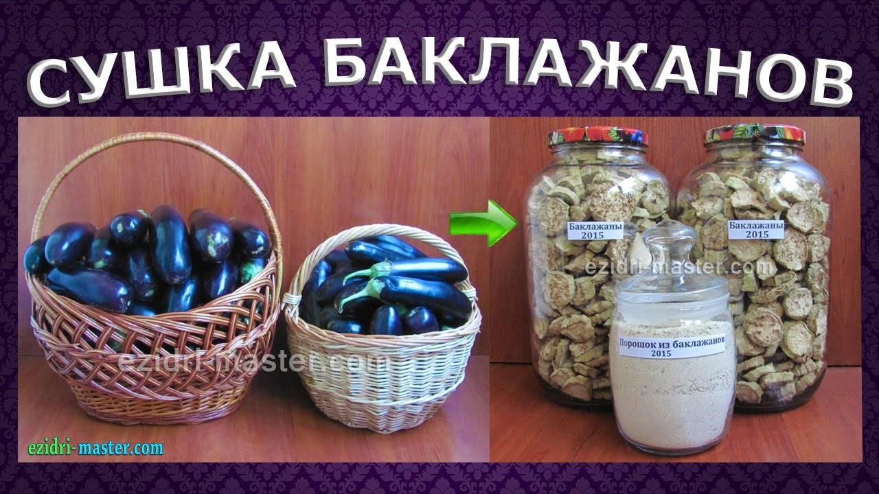 Как приготовить сушеные баклажаны?
