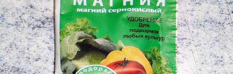 Сульфат магния: для чего нужно удобрение, инструкция по применению