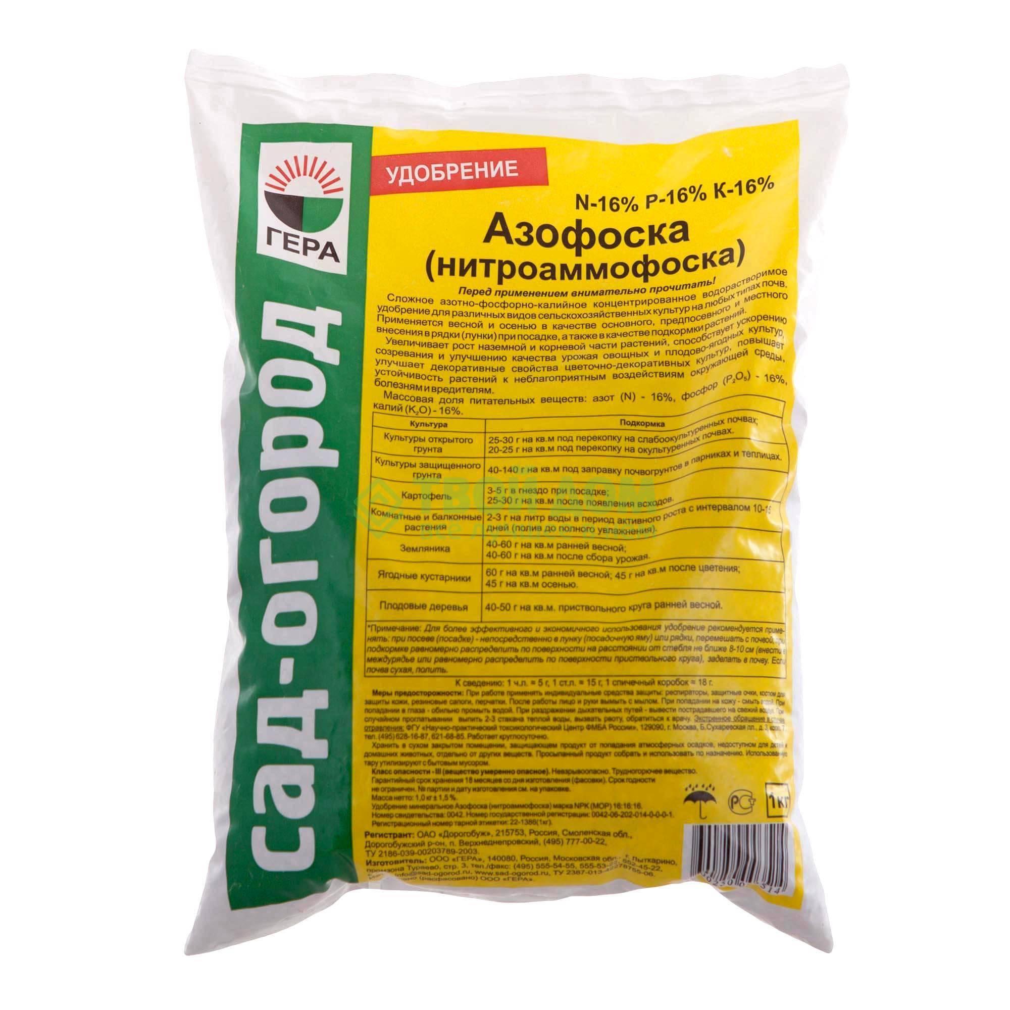 Азофоска: применение удобрения и его состав