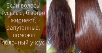 Яблочный уксус для волос — 3 простых правила ополаскивания