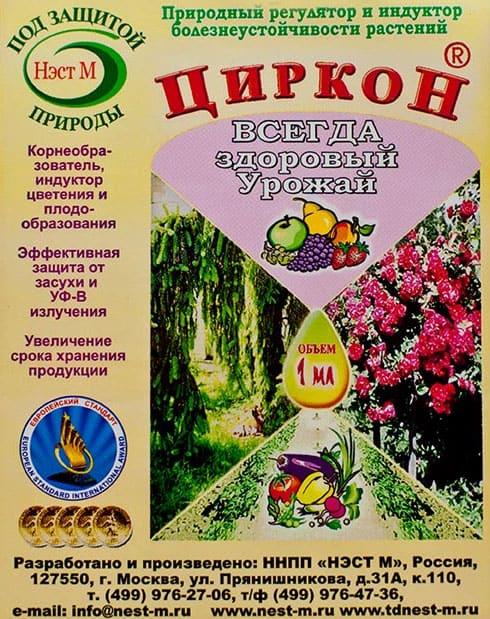Цитовит для растений: инструкция по применению