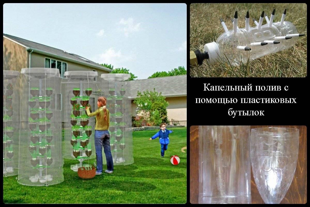 Капельный полив из труб и пластиковых бутылок своими руками для дачи