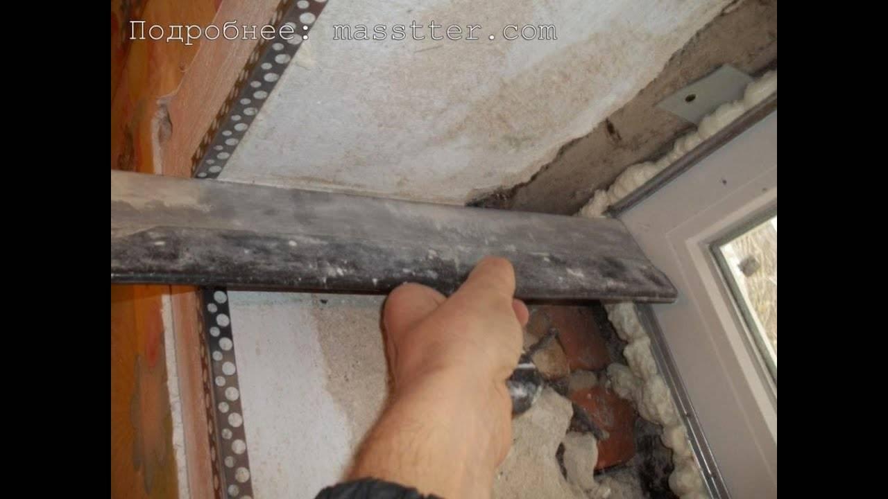 Правила штукатурки откосов дверных и оконных проемов