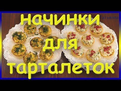 Творожные тарталетки с грибами и сыром