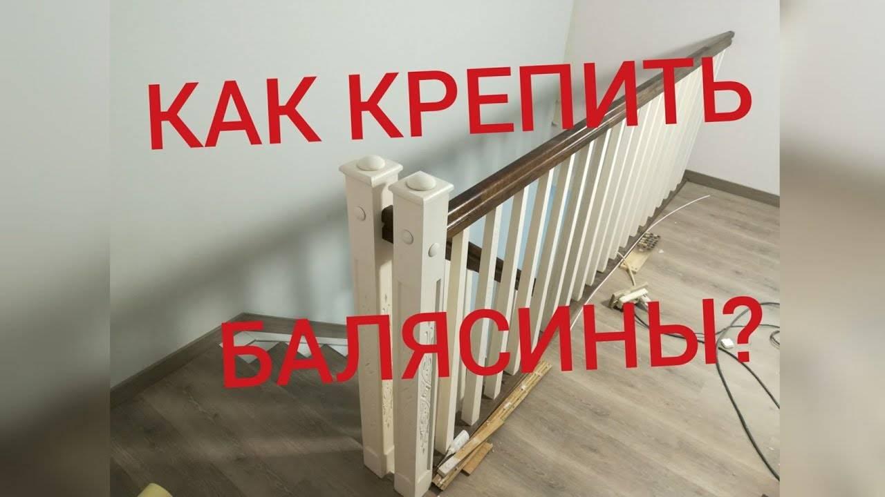 Установка балясин на деревянную лестницу своими руками: варианты крепления, этапы монтажа, фото и видео