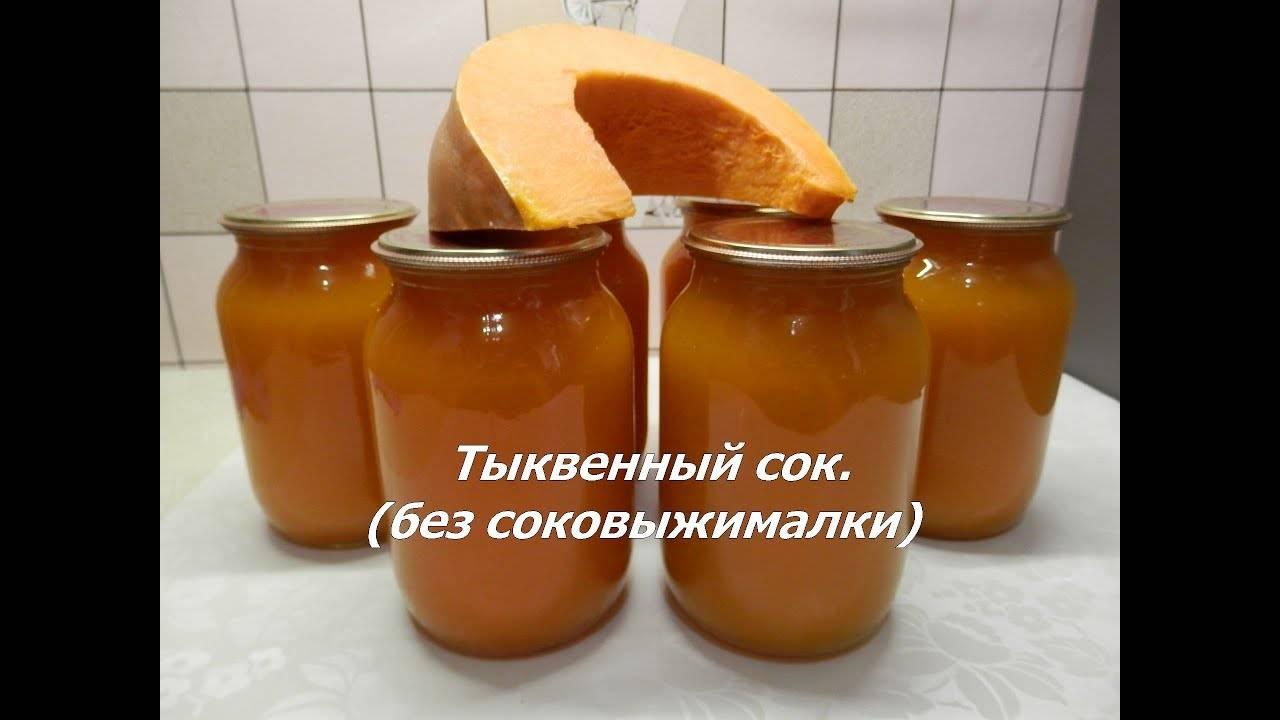 Как приготовить тыквенный сок. лучшие рецепты сока из тыквы в домашних условиях