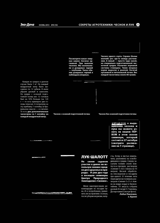 Препарат сияние-1