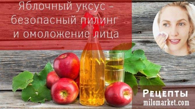 Яблочный уксус против целлюлита: применение и отзывы