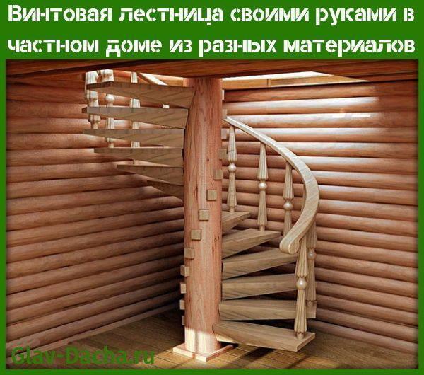 Винтовая лестница своими руками на второй этаж, расчет, чертеж