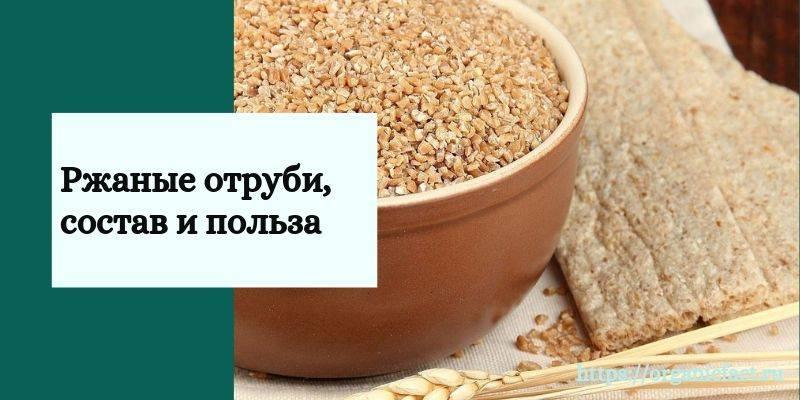 Польза и вред пшеничных отрубей: основные правила и способы применения
