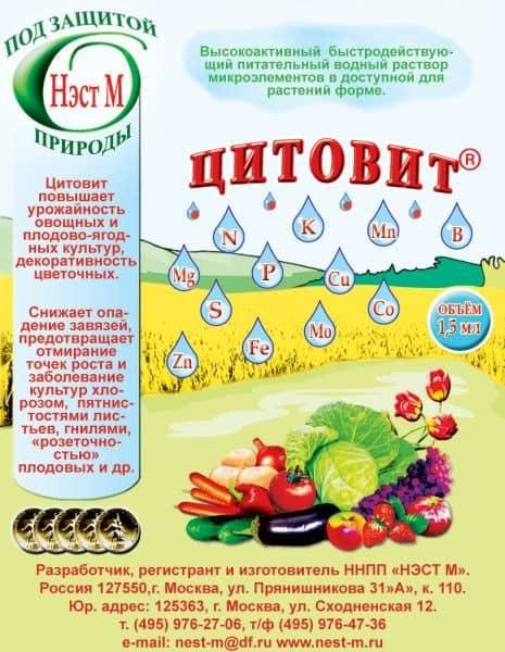 Цитовит: подкормка растений, как разводить, отзывы, свойства и состав, аналоги