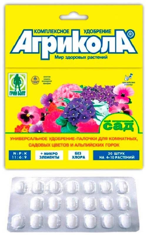 Состав подкормки агрикола и инструкция по применению для растений