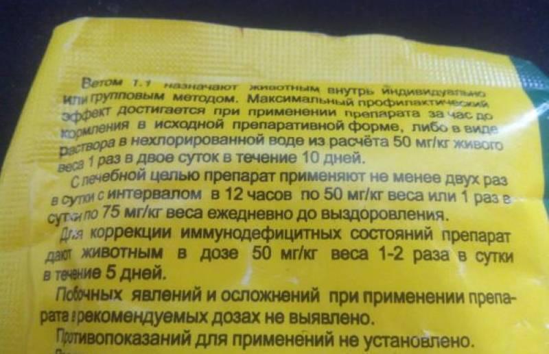 Ветом 1.1 для животных, инструкция по применению