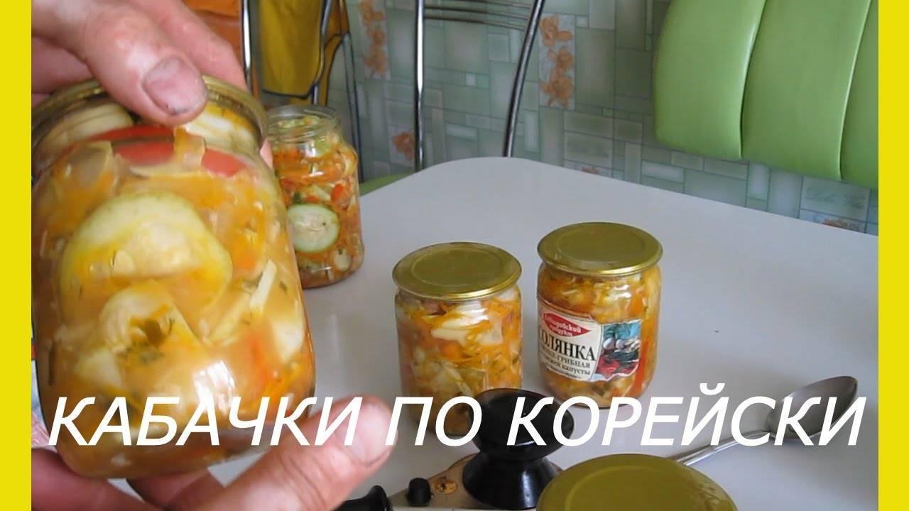 Патиссоны по-корейски на зиму — рецепты приготовления разных салатов, видео