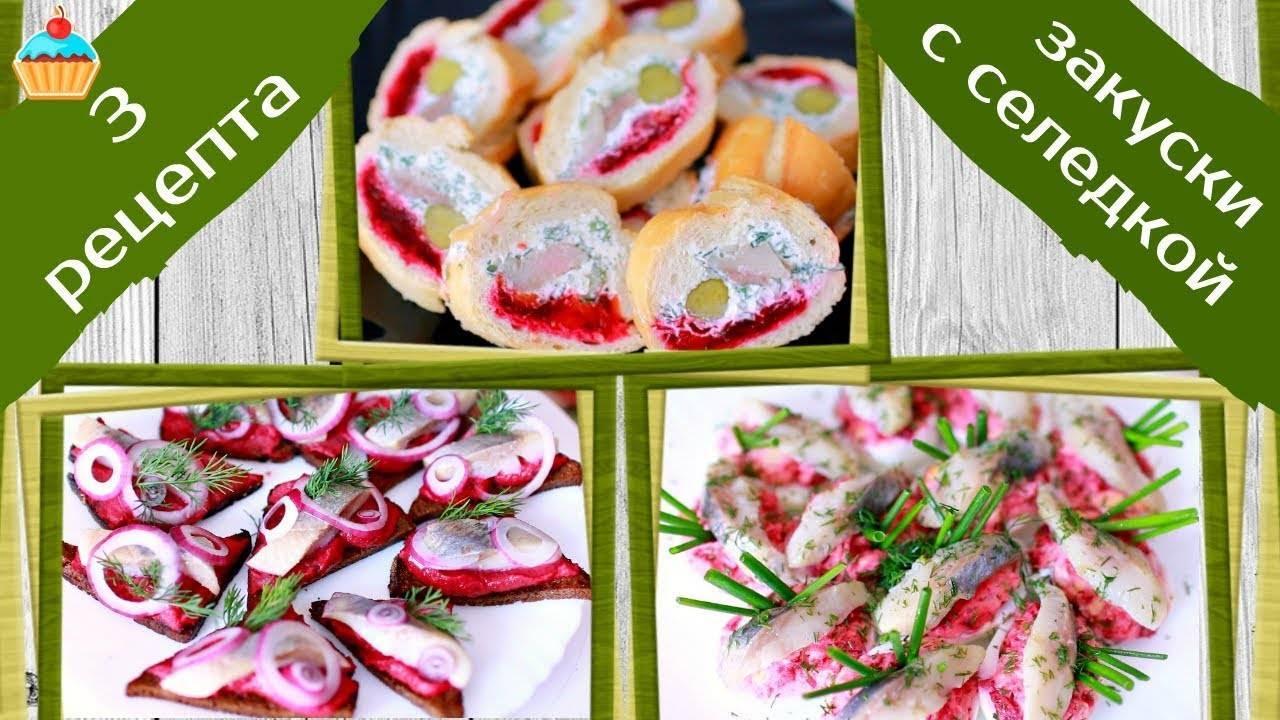 Блюда из селедки. простые и вкусные рецепты