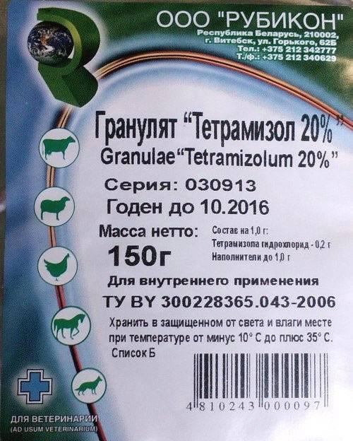 Ампролиум: инструкция по применению препарата для лечения домашней птицы и кроликов