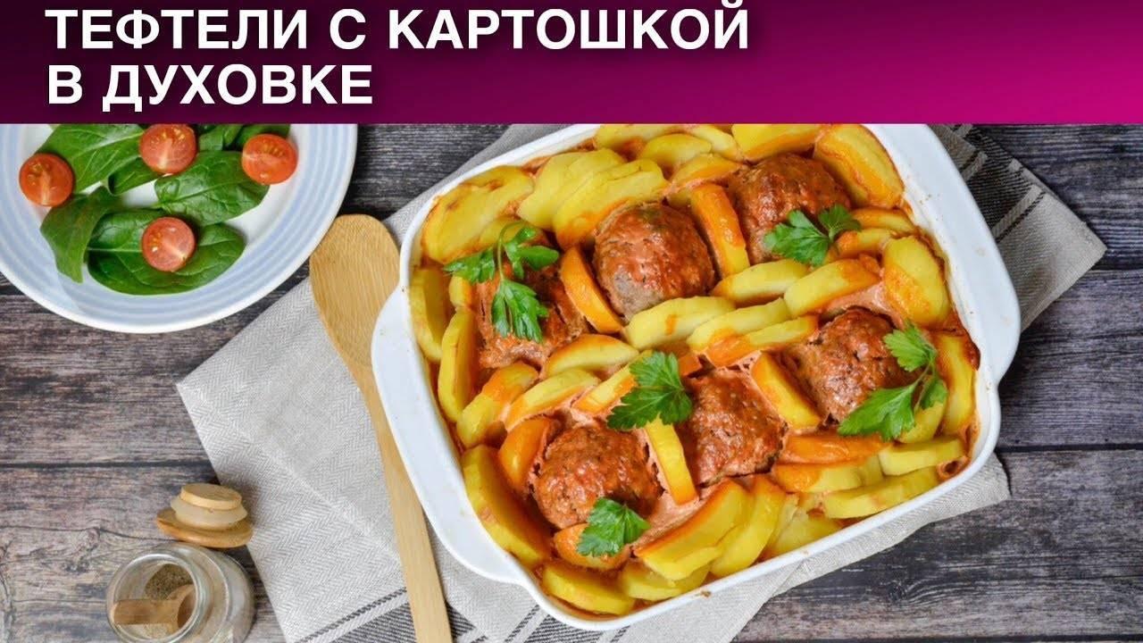 Тефтели с подливой и картофелем, запеченные в духовке
