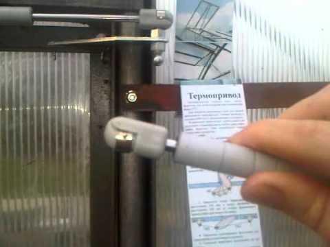 Приводы для теплицы гидравлические