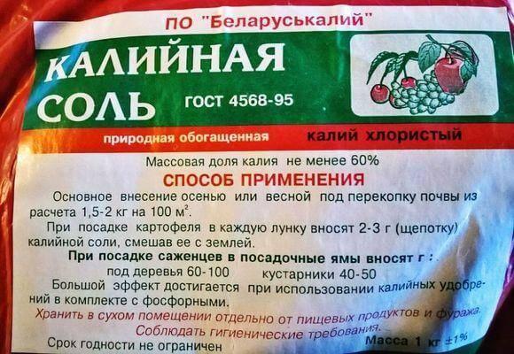 Применение калийных удобрений в россии