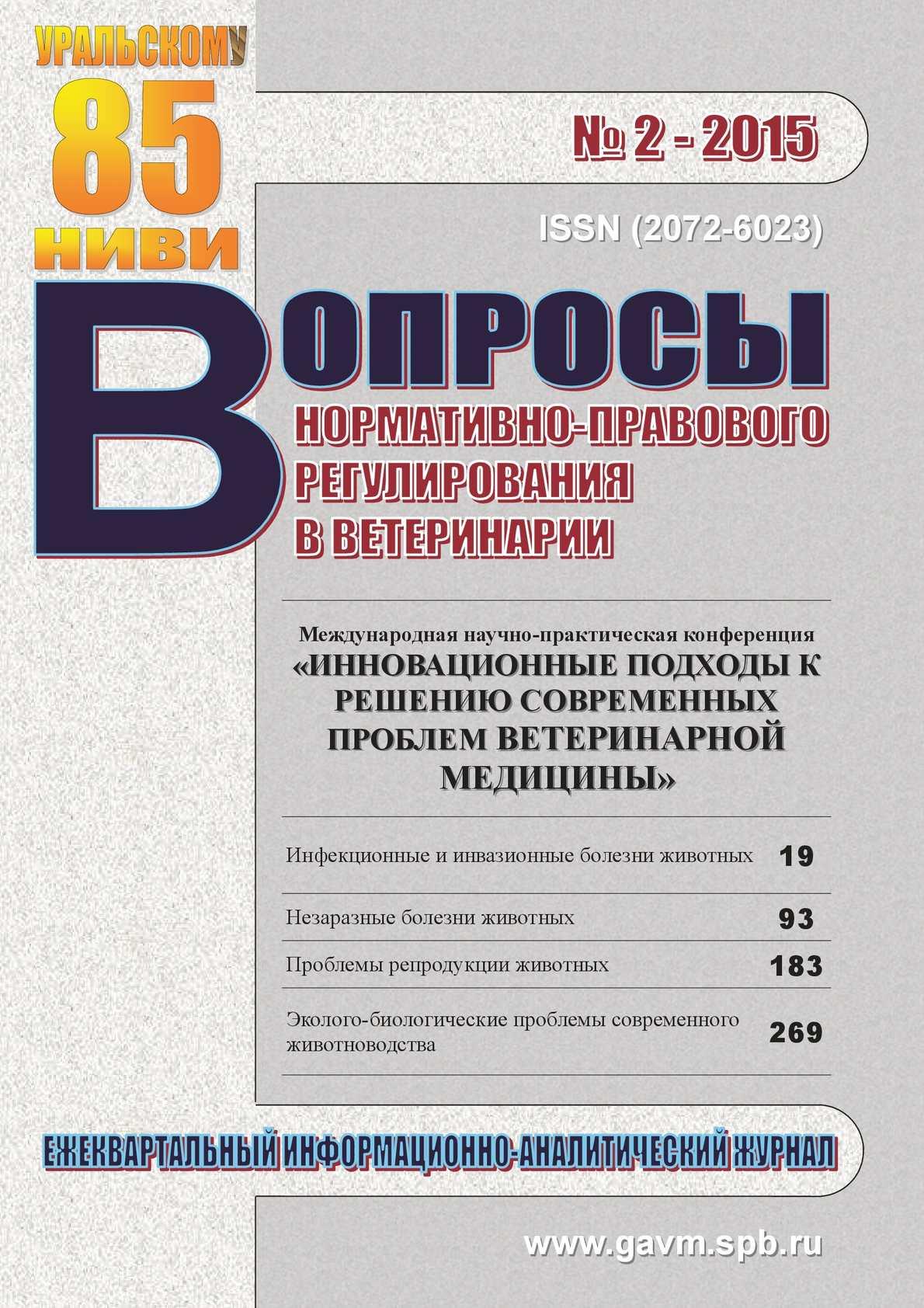 Кокцидиоз у бройлеров — симптомы и лечение, профилактика