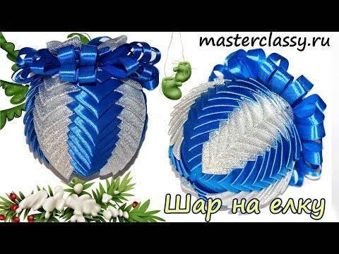Новогодние шары наёлку своими руками (40 поделок излент, ниток ипр.)