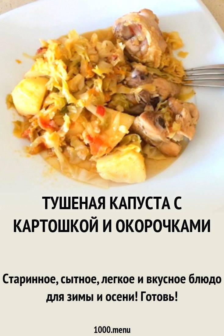 Тушеная капуста с картошкой и окорочками