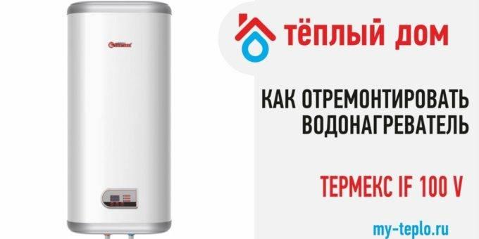 Не включается водонагреватель термекс – причины и что делать. основные неисправности водонагревателей водонагреватель термекс if 50 v не включается