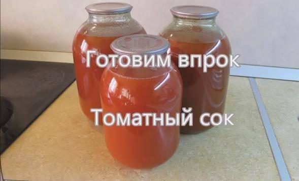 Сок из помидоров с мякотью на зиму. как изготовить томатный сок в домашних условиях без соковыжималки