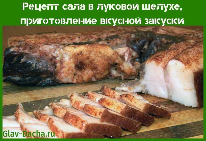 Сало в луковой шелухе, самый вкусный рецепт
