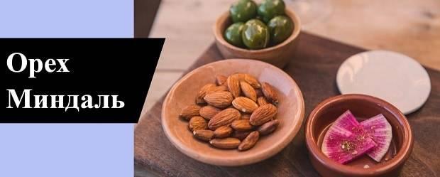 Можно ли кушать миндаль при похудении?