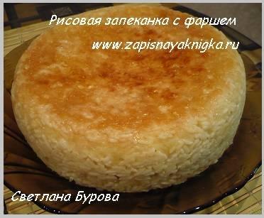 Радуем родных и близких — готовим рисовую запеканку