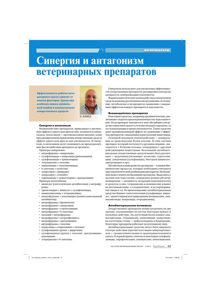 Симптомы и лечение кокцидиоза у бройлеров