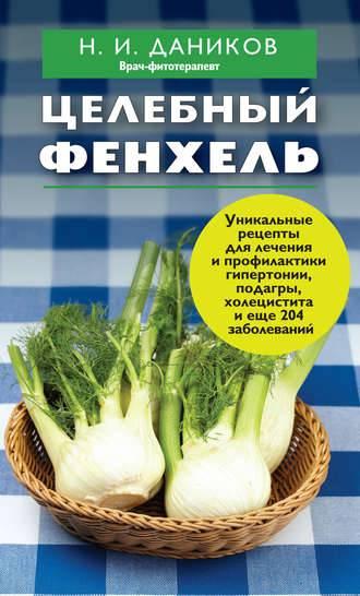 Полезные свойства фенхеля, применение в медицине, кулинарии