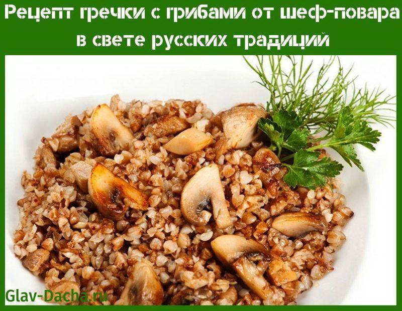 Сушеные грибы с гречей. гречневая каша с грибами и луком. гречка с фаршем и грибами – рецепт