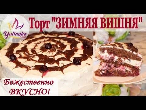 Крем для торта зимняя вишня. самые интересные рецепты вкусного торта с вишней