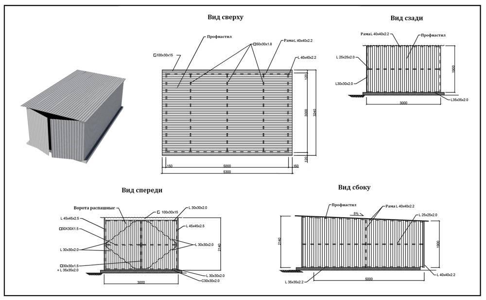 Как покрыть своими руками крышу гаража профнастилом (профлистом): чертежи и фото