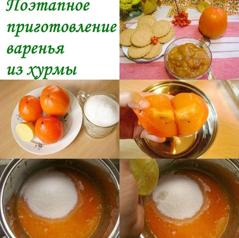 Рецепты приготовления вкусного варенья из хурмы