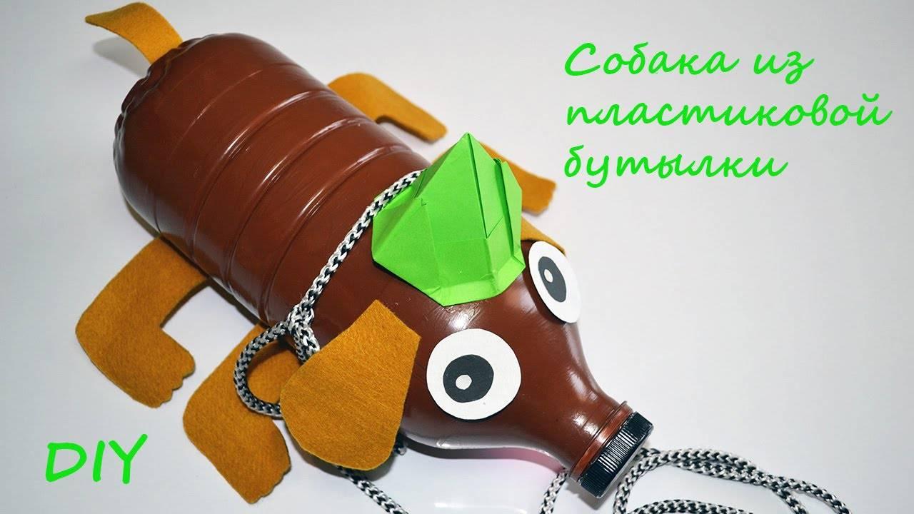 Оригинальная игрушка — такса из пластиковых бутылок