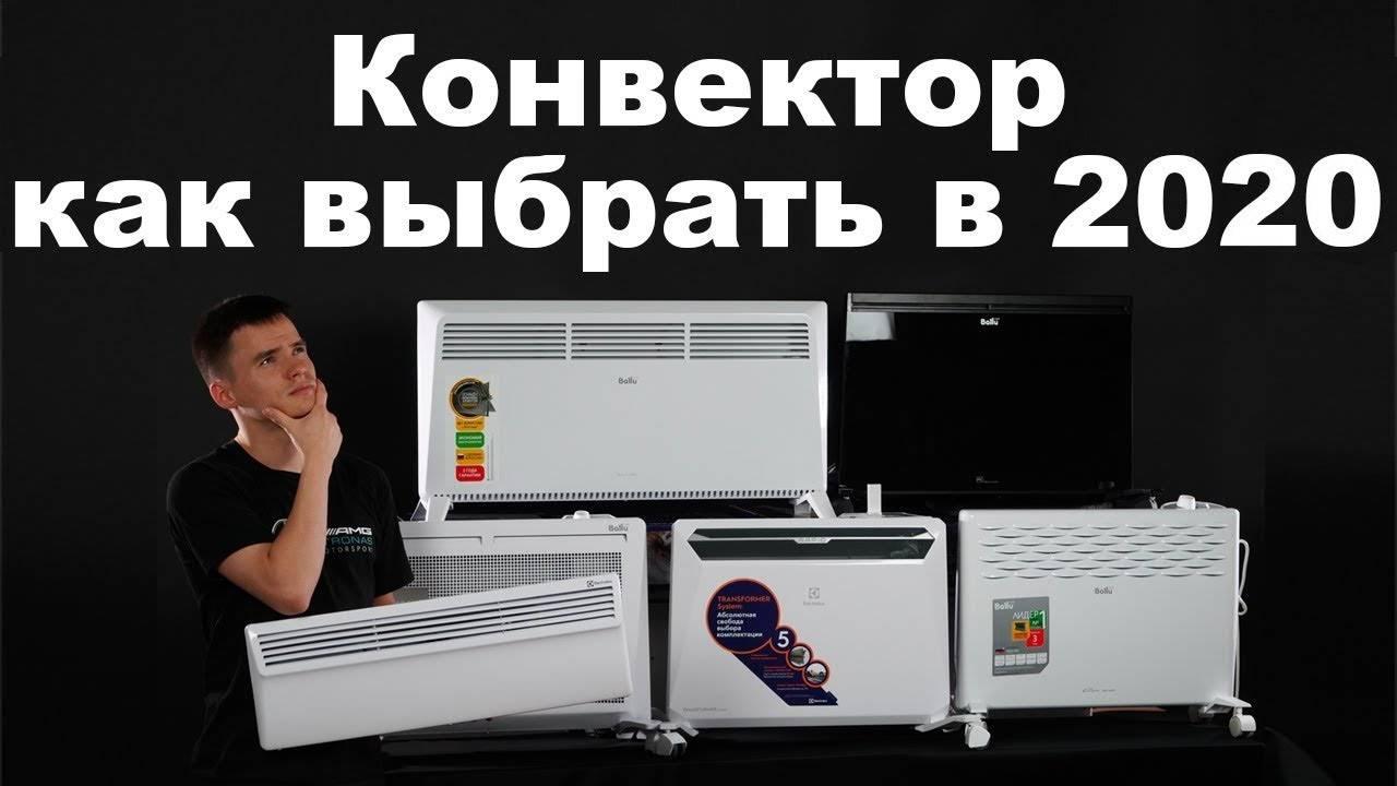 Электрические обогреватели: разновидности, бренды, выбор, правила использования