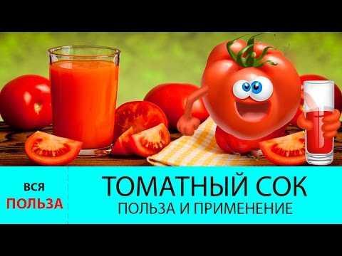 Томатный сок: польза и вред, калорийность, употребление при диете
