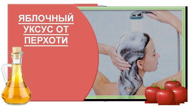 Как ополаскивать волосы яблочным уксусом