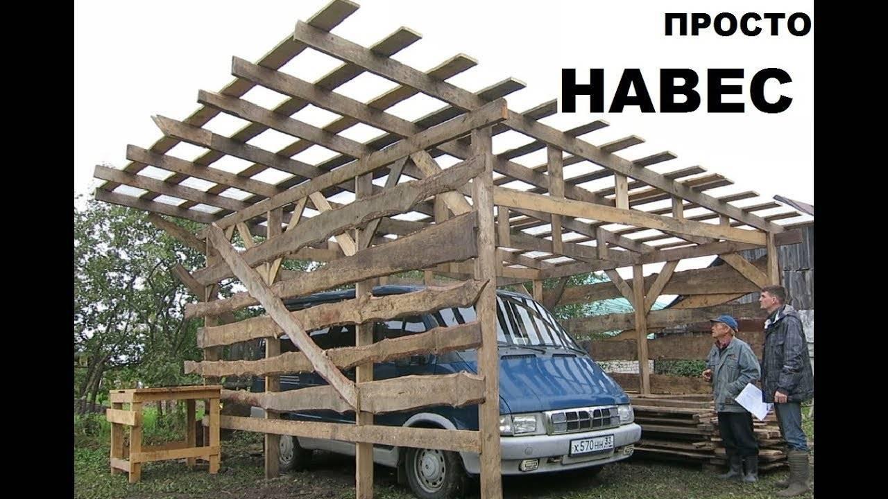 Как построить стоянку для машины на даче своими руками