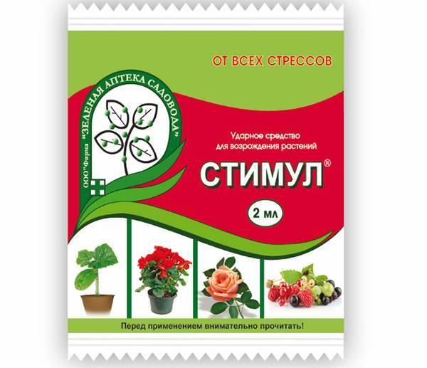 Стимул - стимулятор роста растений. инструкция по применению