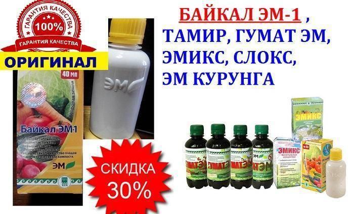 """Удобрение """"Байкал ЭМ-1"""" применение для клубники"""