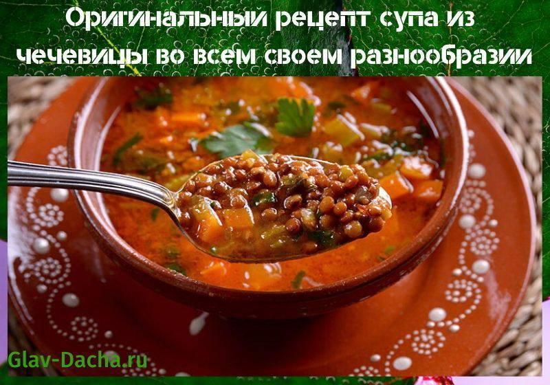 Рецепт супа из чечевицы с мясом, курицей в статье